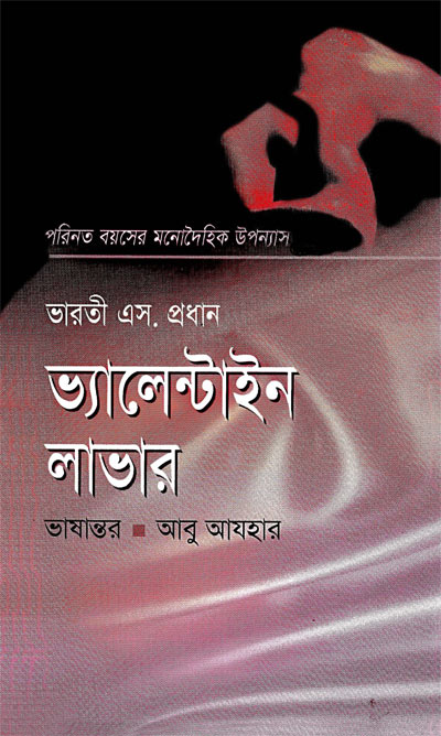 bangla book  ebook pdf